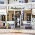 Zografos Hotel Paralia Katerini